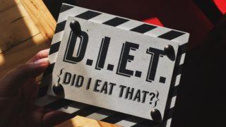 ダイエットの成功への近道